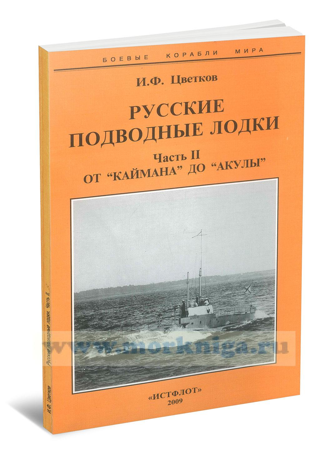 Русские подводные лодки. Часть 2. От
