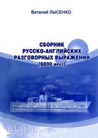 Сборник русско-английских разговорных выражений: 6800 фраз