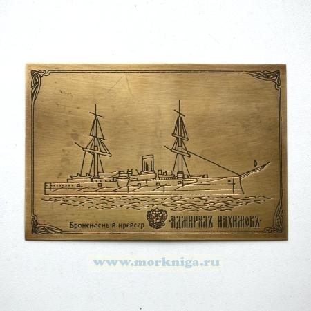 Броненосный крейсер АДМИРАЛ НАХИМОВ