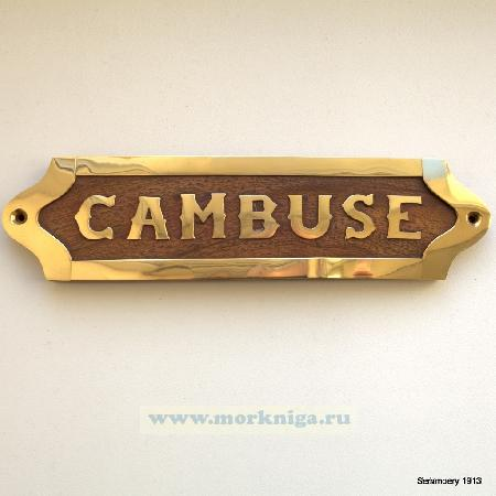 Табличка деревянная CAMBUSE