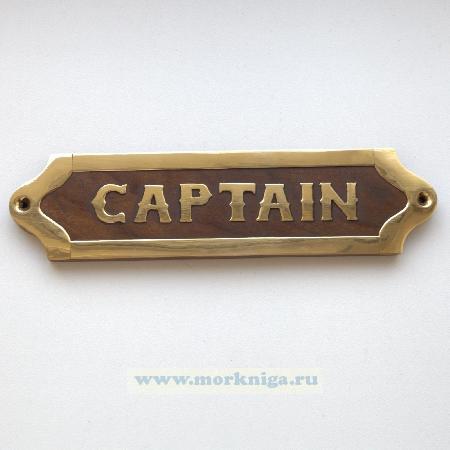 Табличка деревянная CAPTAIN