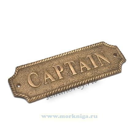 Табличка бронзовая CAPTAIN