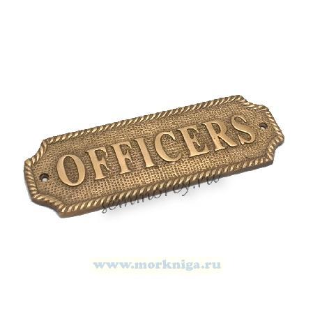 Табличка бронзовая OFFICERS (Офицеры)