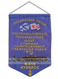 Вымпел Атомная многоцелевая подводная лодка 971 К-419