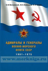 Адмиралы и генералы Военно-морского флота СССР (1961-1975). Биографический справочник