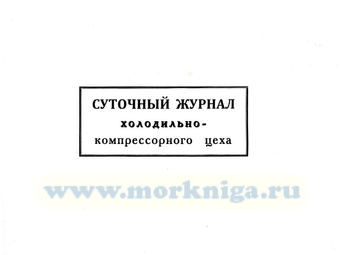 Суточный журнал холодильно-компрессорного цеха