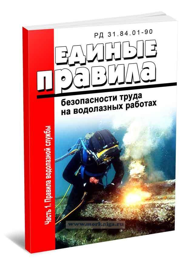 Единые правила безопасности труда на водолазных работах. Часть 1. Правила водолазной службы