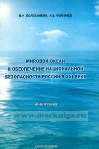 Мировой океан и обеспечение национальной безопасности России в XXI веке