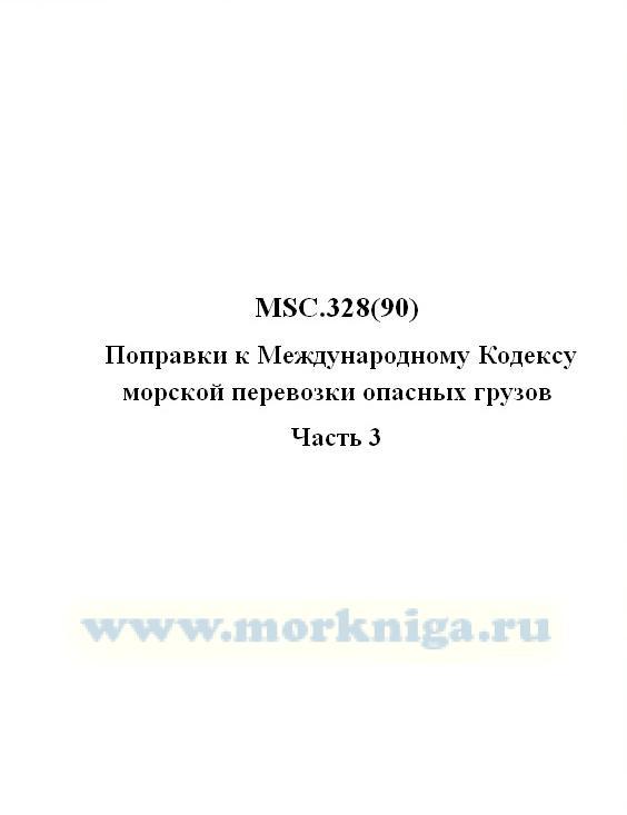 MSC.328(90) - Поправки к Международному Кодексу морской перевозки опасных грузов. Часть 3
