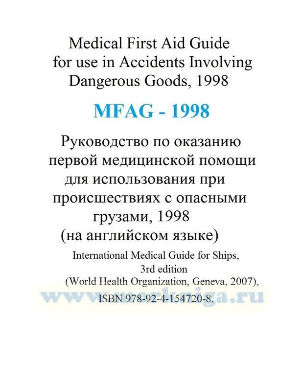 Medical First Aid Guide For Use In Accidents Involving Dangerous Goods (MFAG-1998) - Руководство по оказанию первой медицинской помощи для использования при происшествиях с опасными грузами, 1998
