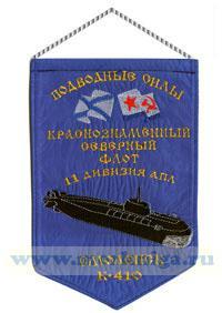 Вымпел 11 Дивизия АПЛ Смоленск К-410