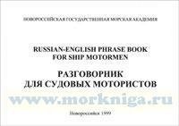 Разговорник для судовых мотористов (2-е издание, переработанное и дополненное)