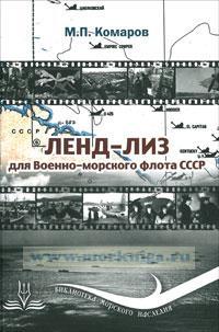 Ленд-лиз для Военно-морского флота СССР