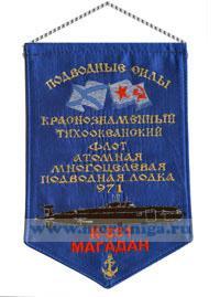 Вымпел Атомная многоцелевая подводная лодка 971 К3-31 Магадан