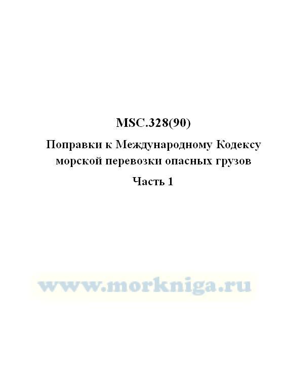 MSC.328(90) - Поправки к Международному Кодексу морской перевозки опасных грузов. Часть 1