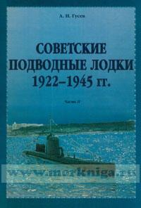 Советские подводные лодки 1922-1945 г.г., часть 2. Малые ПЛ и минные заградители