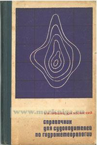 Справочник для судоводителей по гидрометеорологии (плавание наивыгоднейшими путями)