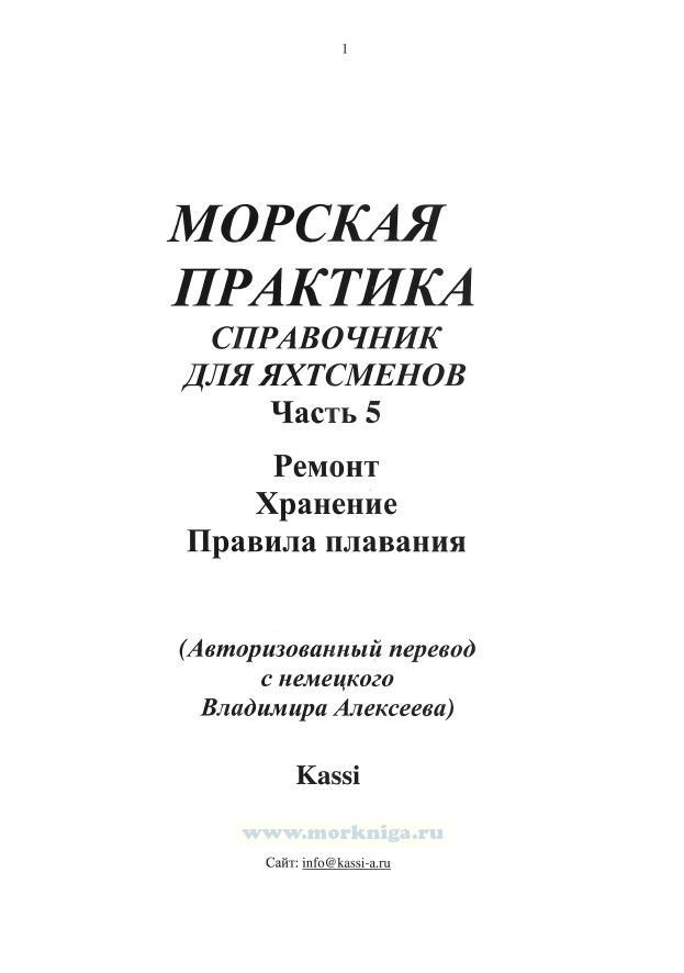 Морская практика. Учебник для яхтсменов в 5-и частях. Часть 5. Ремонт. Хранение. Правила плавания
