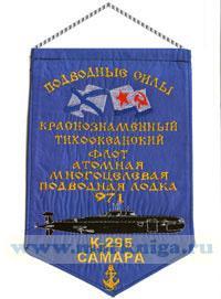 Вымпел Атомная многоцелевая подводная лодка 971 К-295 Самара
