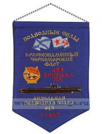 Вымпел 153 Бригада ПЛ Дизельная подводная лодка 613 С-197