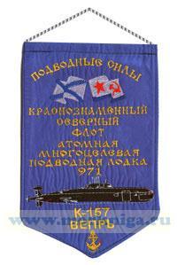 Вымпел Атомная многоцелевая подводная лодка 971 К-157 Вепрь