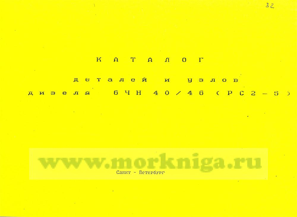 Каталог деталей и узлов дизеля 6 ЧН 40/46 (РС2-5)