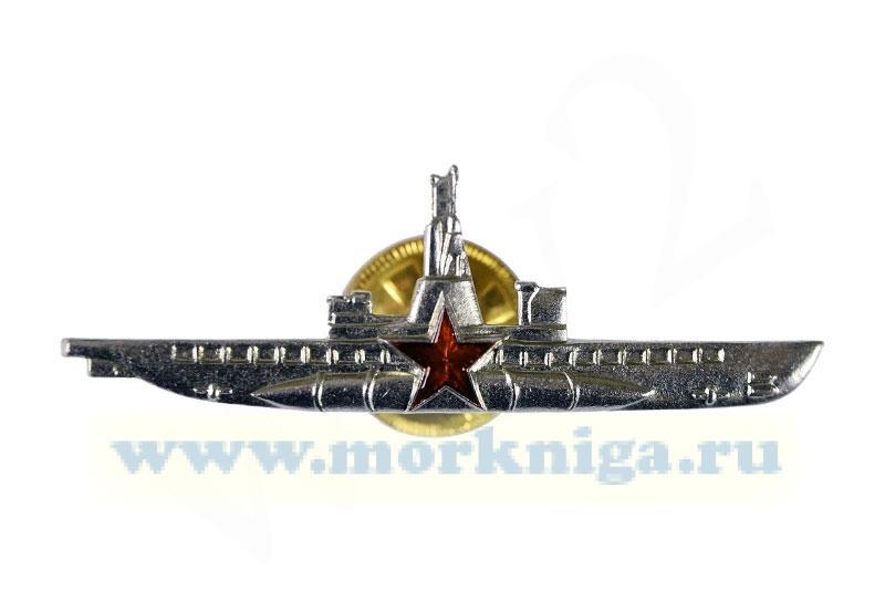"""Нагрудный знак """"Командир подводной лодки"""" СССР"""