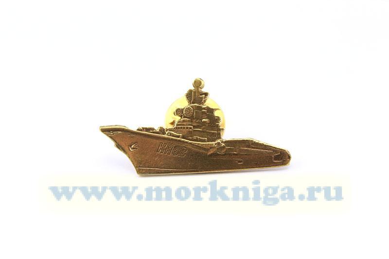 Значок Атомный крейсер Киев (золотой, на пимсе)