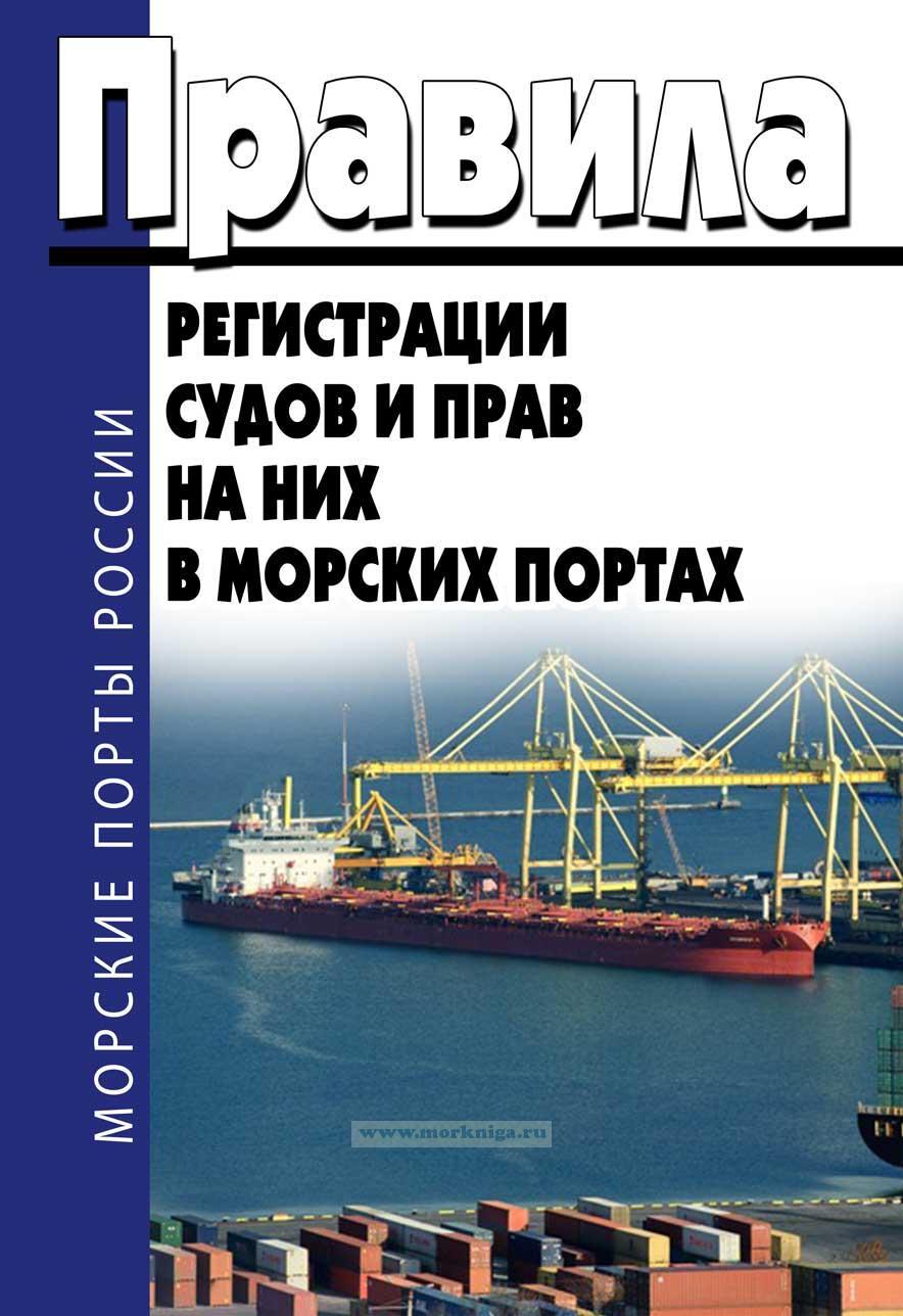 Правила регистрации судов и прав на них в морских портах 2017 год. Последняя редакция