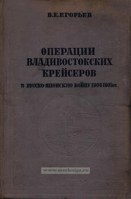 Операции владивостокских крейсеров в русско-японскую войну 1904—1905 гг