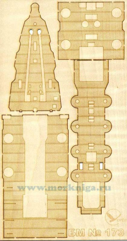 Палубы из деревянного шпона к модели №173 Легкий крейсер