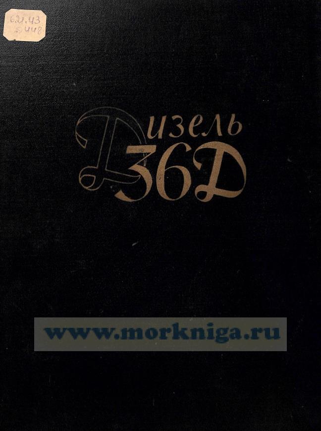 Дизель 36Д. Описание и инструкции по обслуживанию