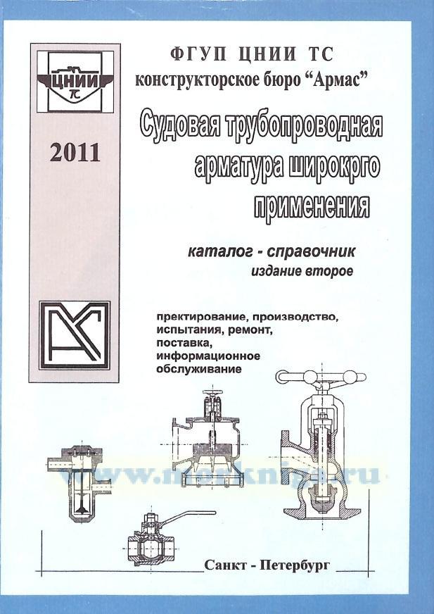 Судовая трубопроводная арматура широкого применения. Каталог-справочник (издание второе)