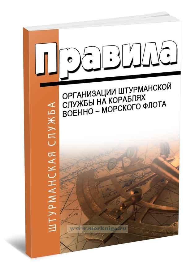 Правила организации штурманской службы на кораблях военно-морского флота (ПОШС-К)