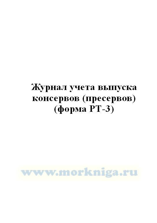 Журнал учета выпуска консервов (пресервов) (форма РТ-3)