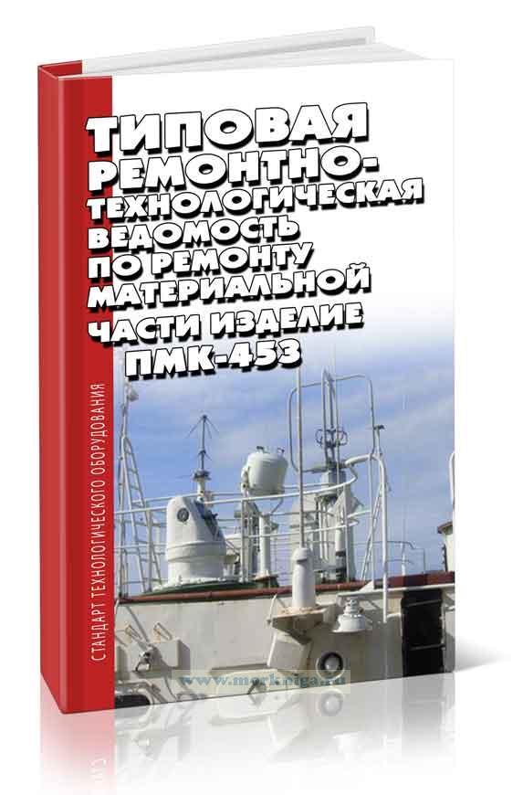 Изделие ПМК-453. Техническая документация по проведению ремонта