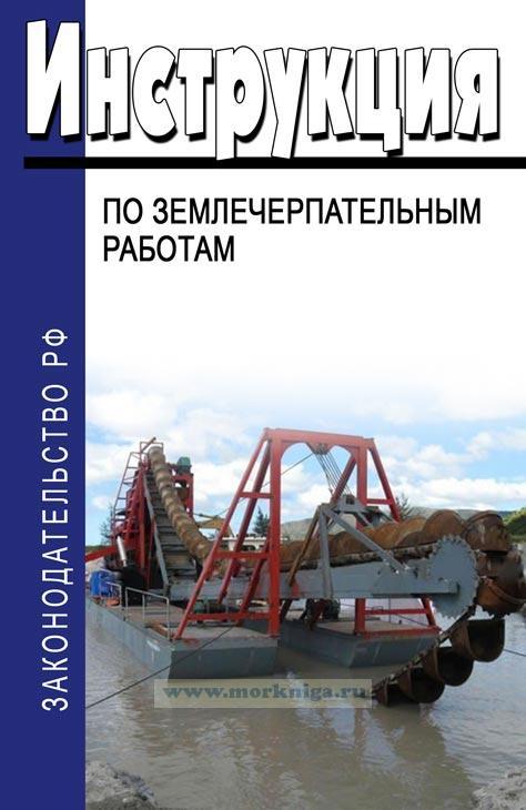 Инструкция по землечерпательным работам
