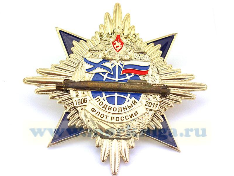 """Орден звезда """"Подводный флот"""""""