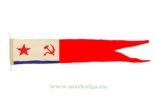 Брейд-вымпел командира соединения кораблей ВМФ СССР (25 х 130 см)