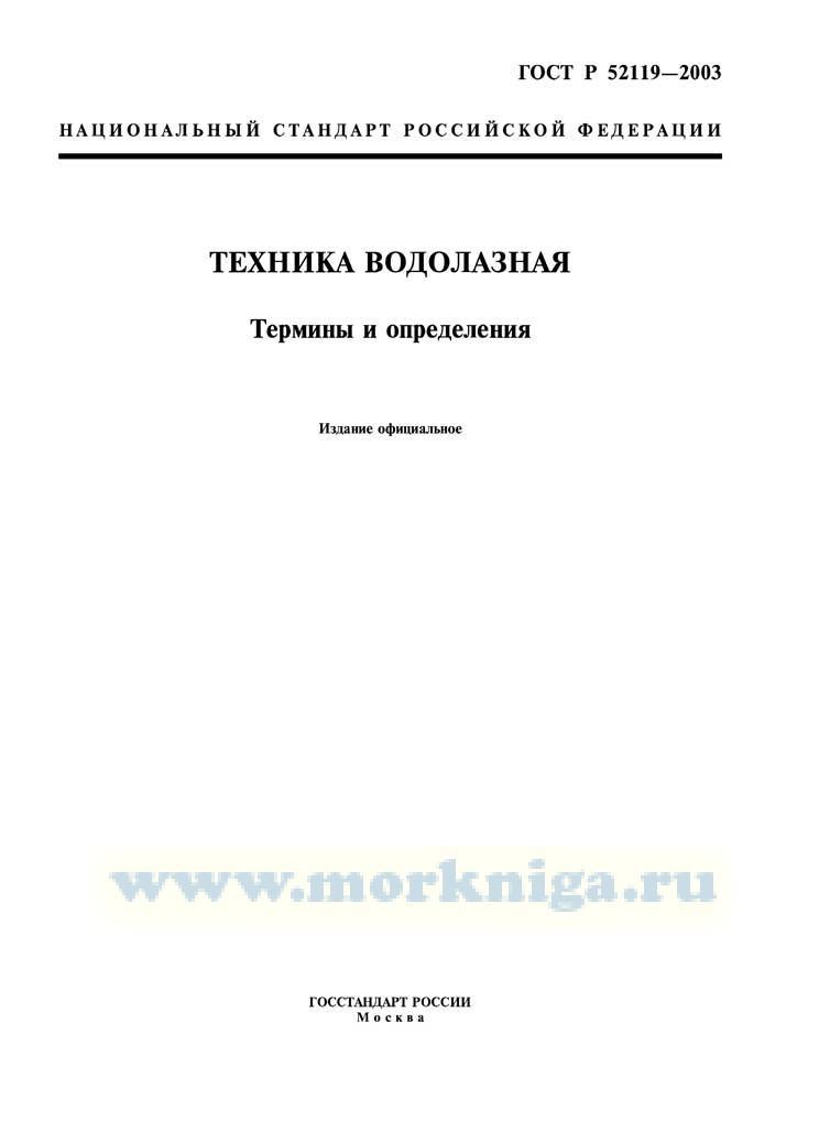 ГОСТ Р 52119-2003 Техника водолазная. Термины и определения 2018 год. Последняя редакция
