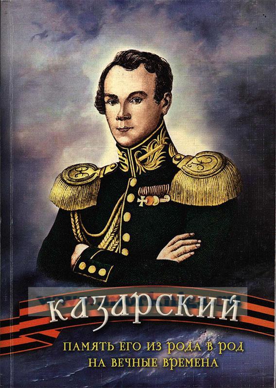 Казарский: память его из рода в род на вечные времена