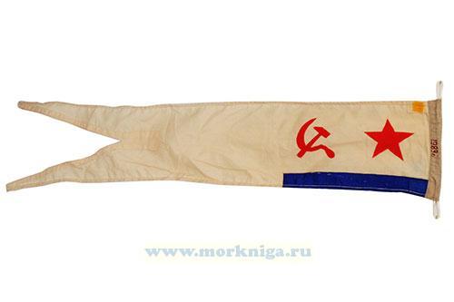 Брейд-вымпел старшего на рейде ВМФ СССР 25 х 125 см