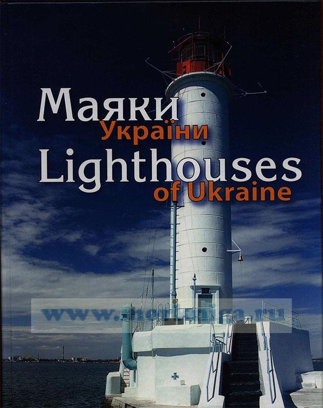 Маяки Украины