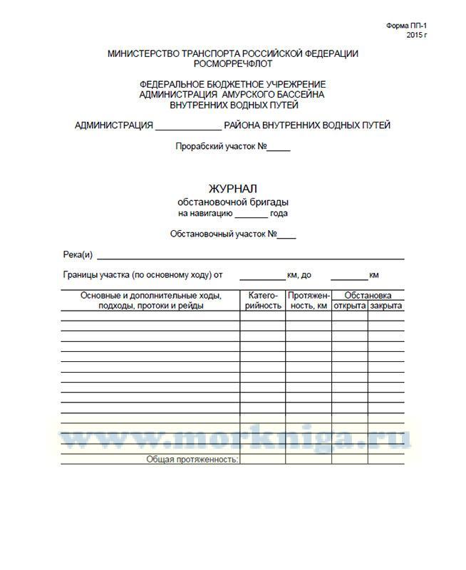 Журнал обстановочной бригады на навигацию Форма ПП-1