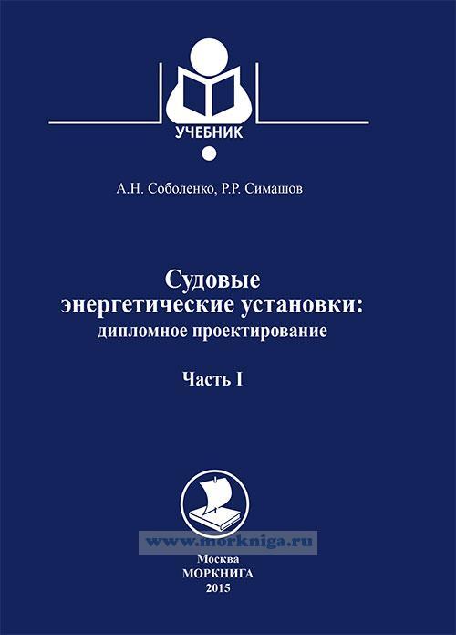 Судовые энергетические установки: дипломное проектирование. Часть 1