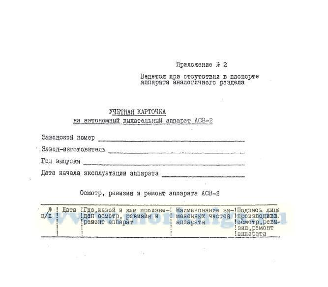 Учетная карточка на автономный дыхательный аппарат АСВ-2