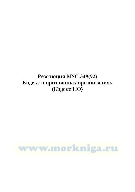 Резолюция MSC.349(92) Кодекс о признанных организациях (Кодекс ПО)