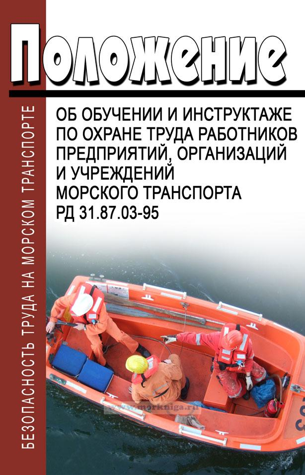 РД 31.87.03-95 Положение об обучении и инструктаже по охране труда работников предприятий, организаций и учреждений морского транспорта