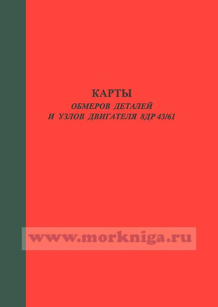 Карты обмеров деталей и узлов двигателя 8ДР 43/61