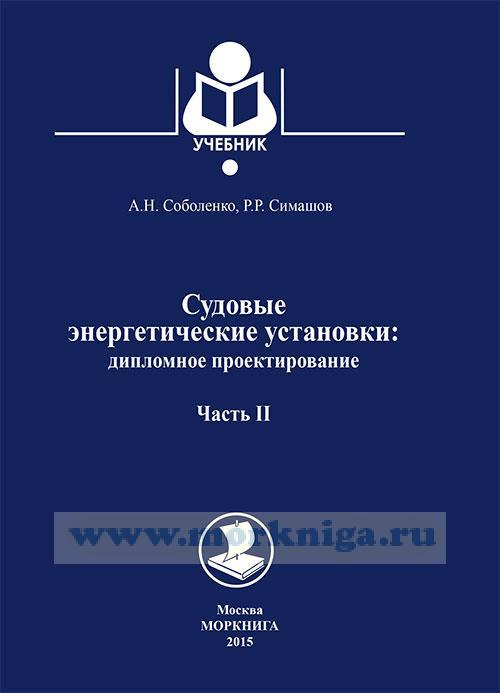 Судовые энергетические установки: дипломное проектирование. Часть 2